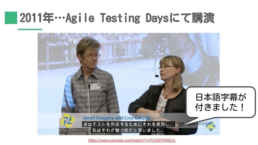 2011年…Agile Testing Daysにて講演 https://www.youtub...
