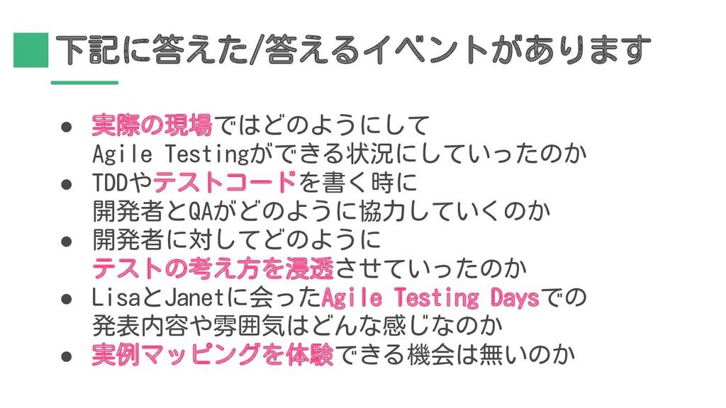 下記に答えた/答えるイベントがあります ● 実際の現場ではどのようにして Agile Test...