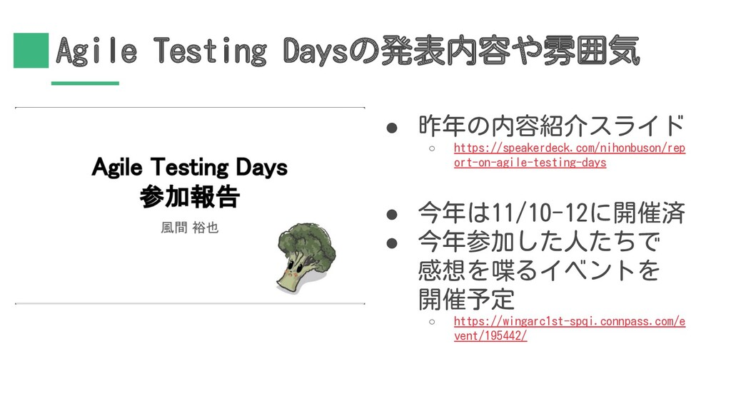Agile Testing Daysの発表内容や雰囲気 ● 昨年の内容紹介スライド ○ htt...