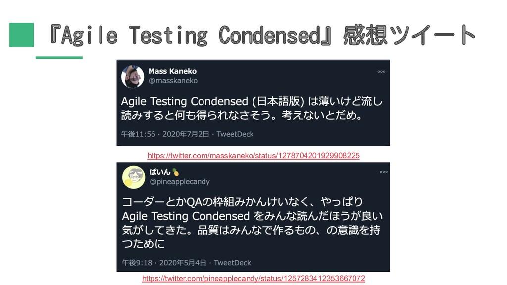 『Agile Testing Condensed』感想ツイート https://twitter...