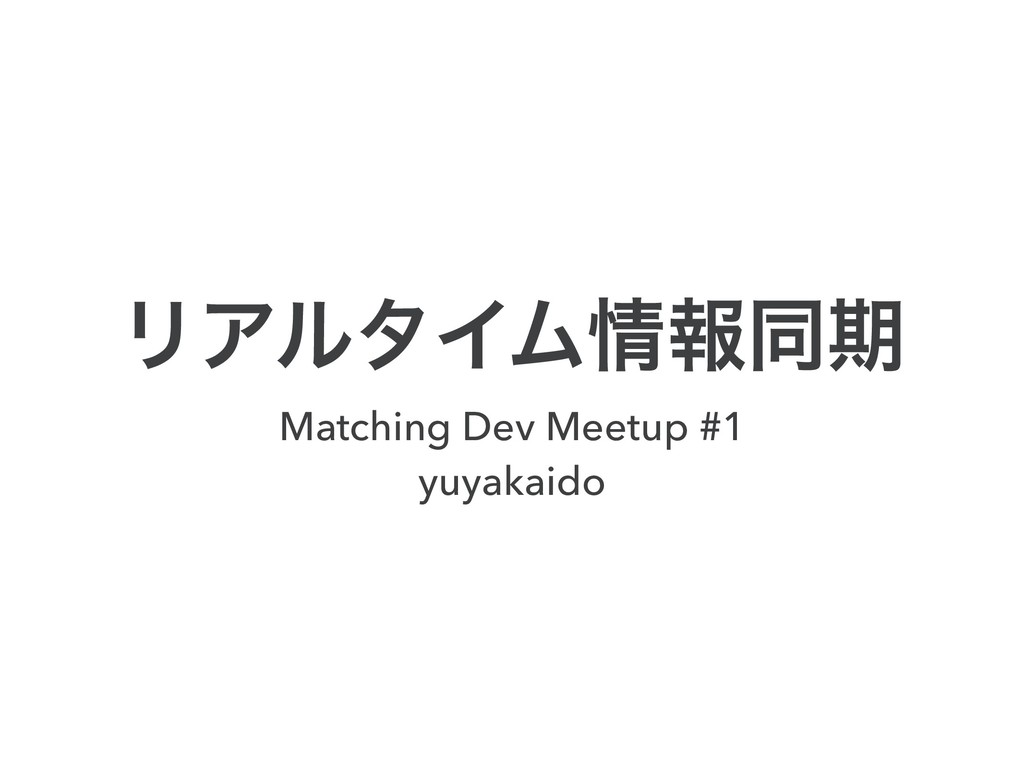 ϦΞϧλΠϜ৘ใಉظ Matching Dev Meetup #1 yuyakaido