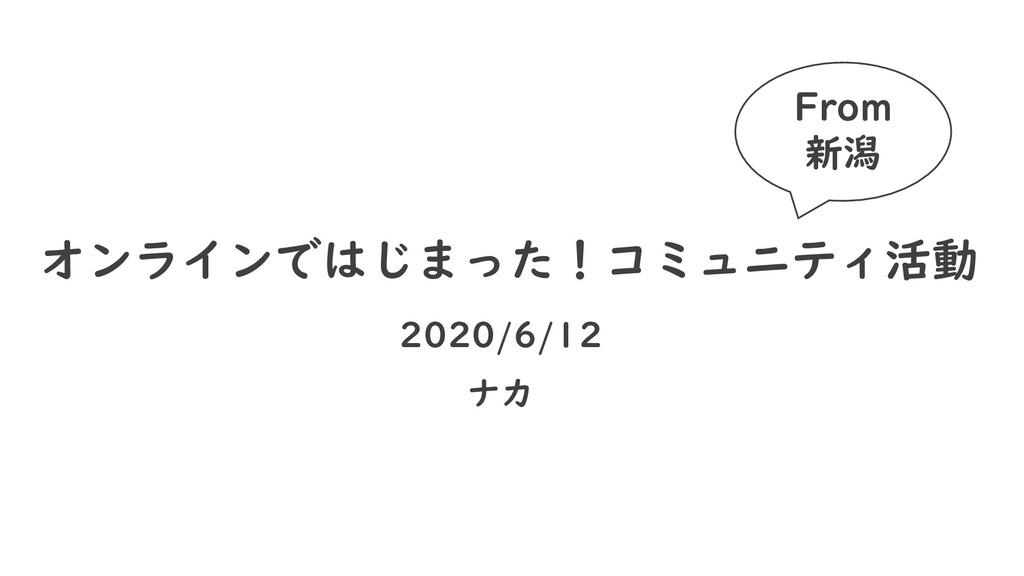 オンラインではじまった!コミュニティ活動 2020/6/12 From 新潟 ナカ