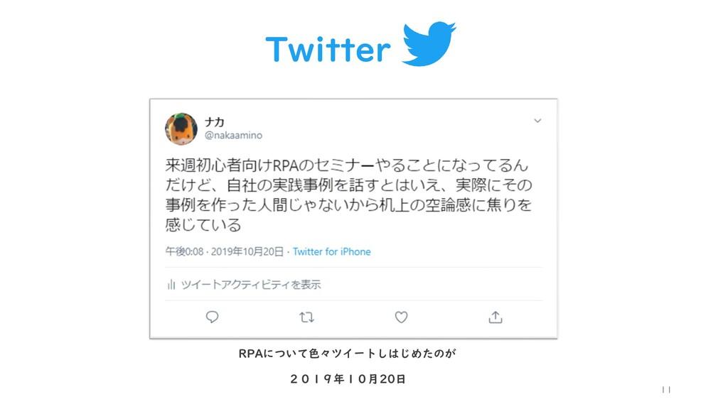 11 Twitter RPAについて色々ツイートしはじめたのが 2019年10月20日