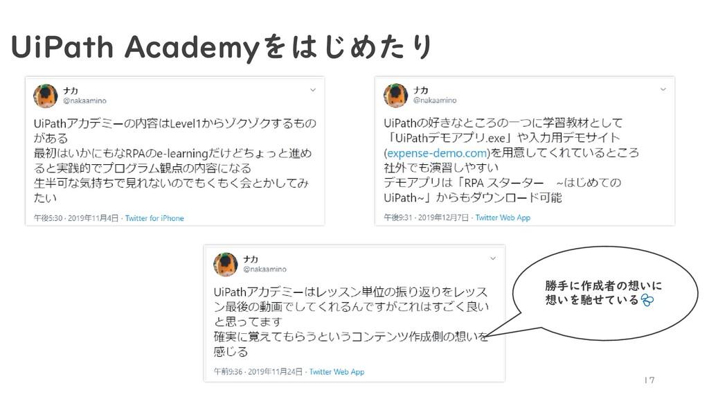 17 UiPath Academyをはじめたり 勝手に作成者の想いに 想いを馳せている