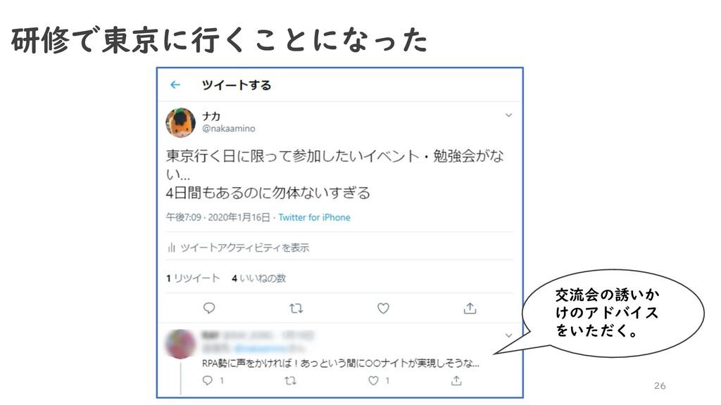 26 研修で東京に行くことになった 交流会の誘いか けのアドバイス をいただく。