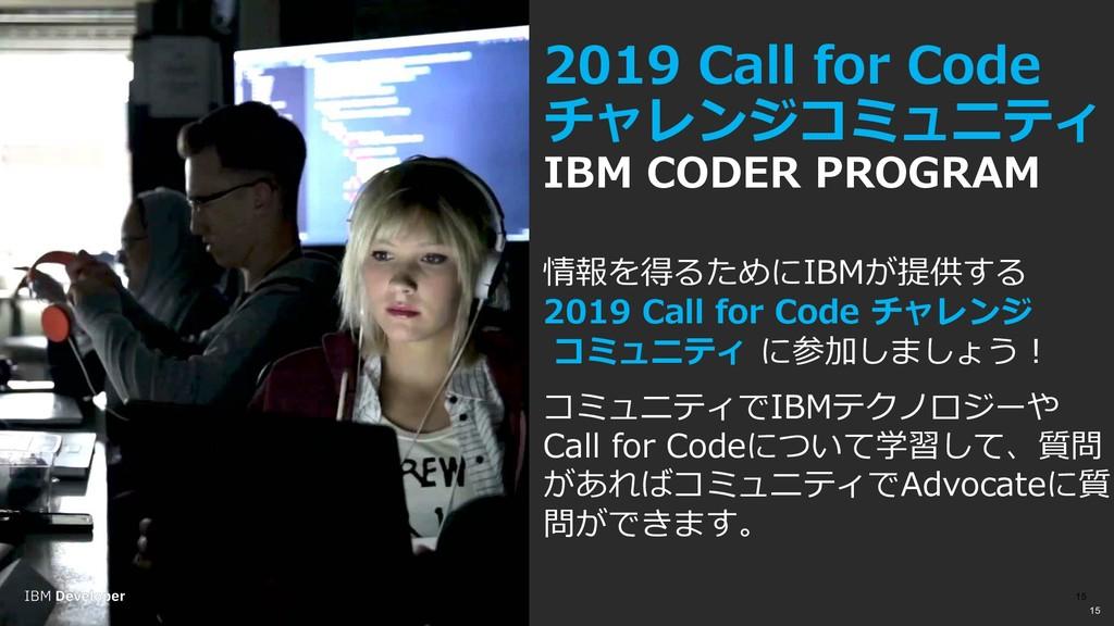 15 情報を得るためにIBMが提供する 2019 Call for Code チャレンジ コミ...
