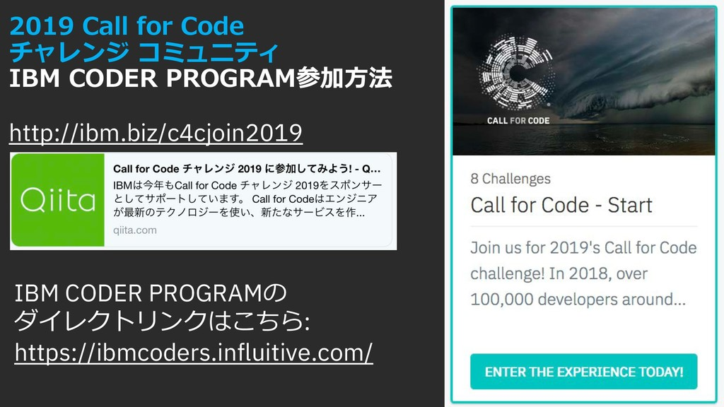 2019 Call for Code チャレンジ コミュニティ IBM CODER PROGR...