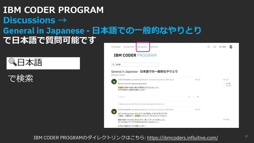 IBM CODER PROGRAM Discussions → General in Japa...