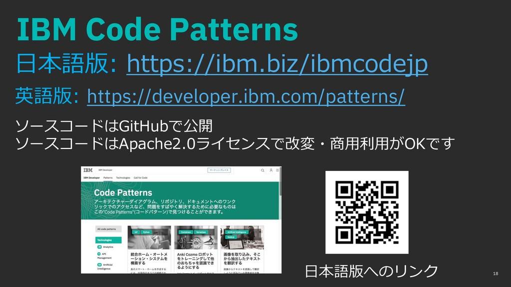 IBM Code Patterns ⽇本語版: https://ibm.biz/ibmcode...