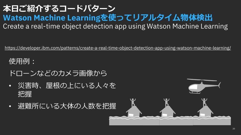本⽇ご紹介するコードパターン Watson Machine Learningを使ってリアルタイ...