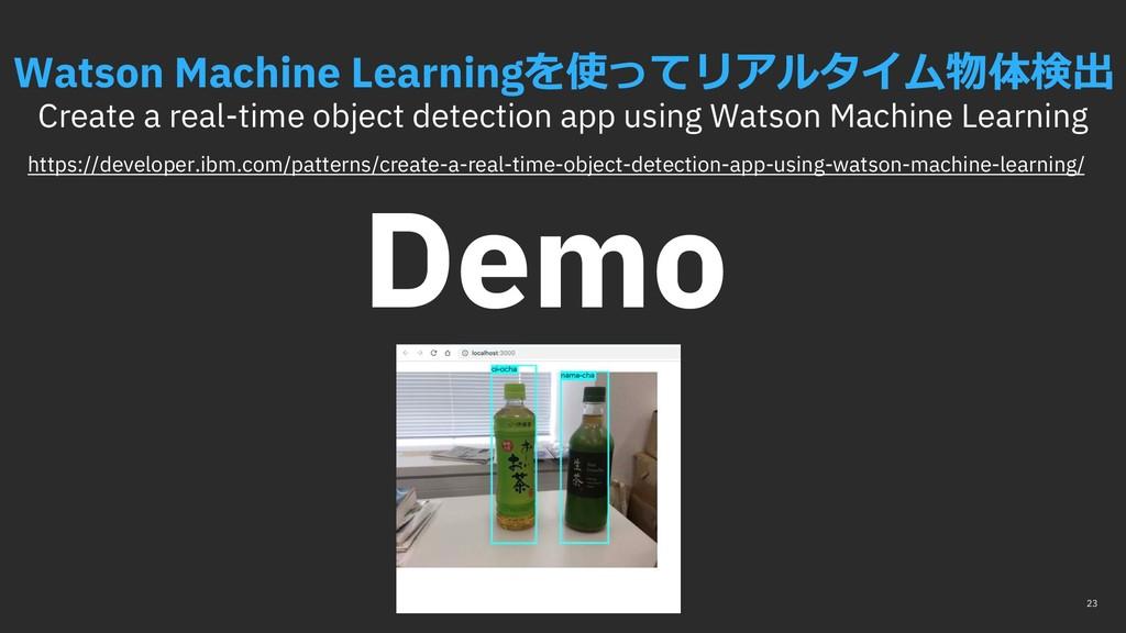 Watson Machine Learningを使ってリアルタイム物体検出 Create a ...