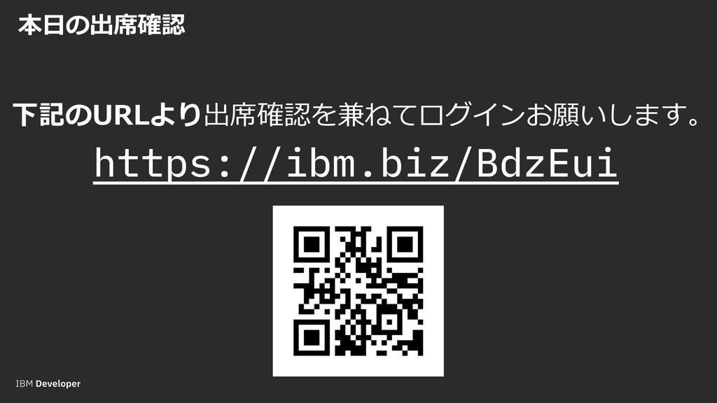 本⽇の出席確認 9 https://ibm.biz/BdzEui 下記のURLより出席確認を兼...