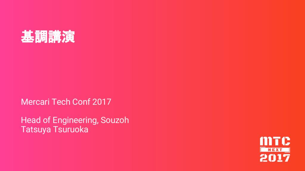Mercari Tech Conf 2017 Head of Engineering, Sou...