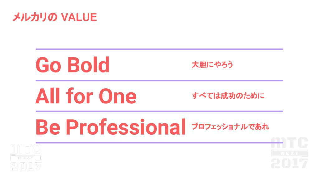 メルカリ VALUE Go Bold All for One Be Professional ...