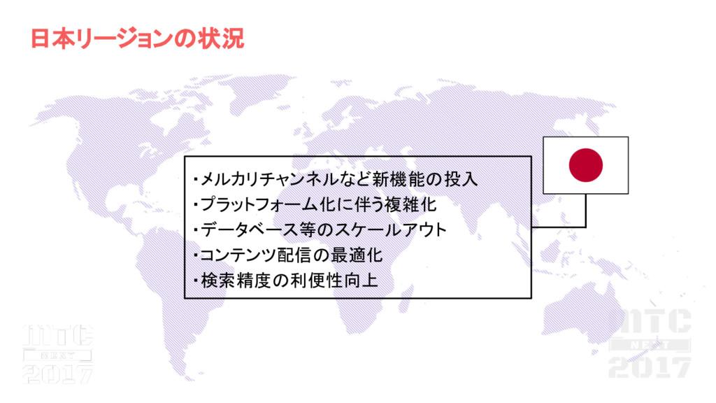日本リージョン 状況 ・メルカリチャンネルなど新機能 投入 ・プラットフォーム化に伴う複雑化 ...
