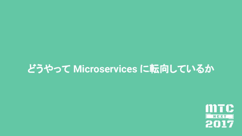 どうやって Microservices に転向しているか