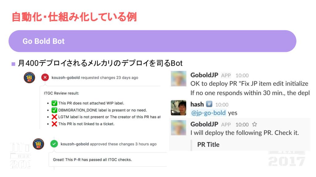 自動化・仕組み化している例 Go Bold Bot ■ 月400デプロイされるメルカリ デプロ...