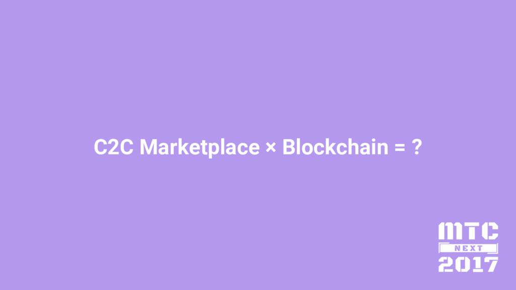 C2C Marketplace × Blockchain = ?