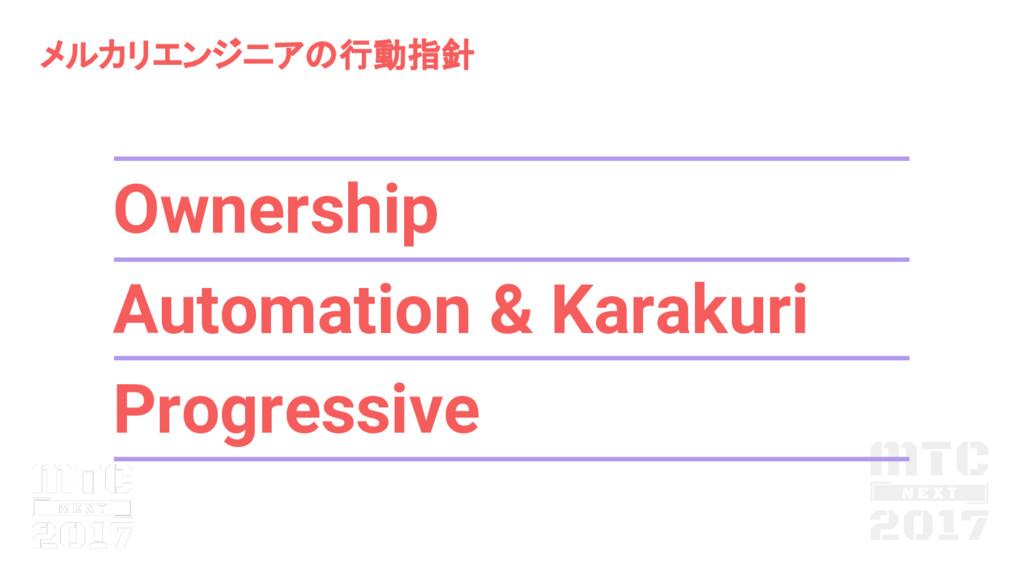 メルカリエンジニア 行動指針 Ownership Automation & Karakuri ...