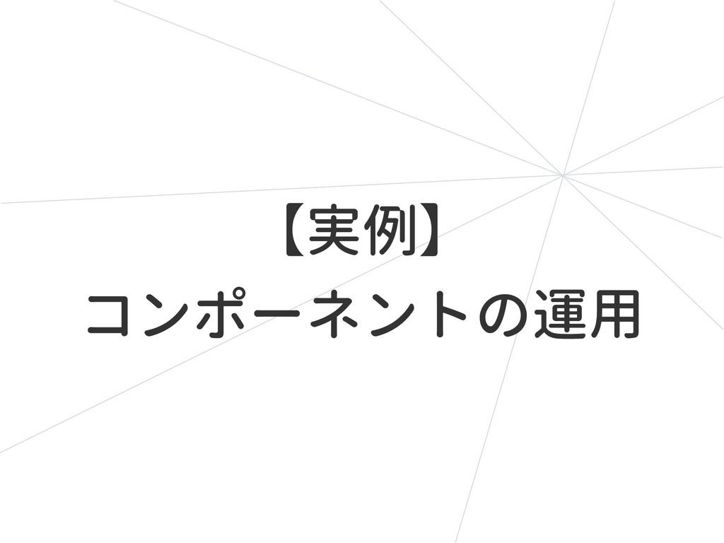 【実例】 コンポーネントの運用