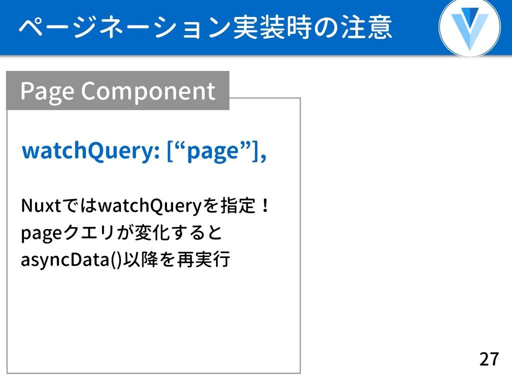 """ページネーション実装時の注意 27 Page Component watchQuery: [""""..."""