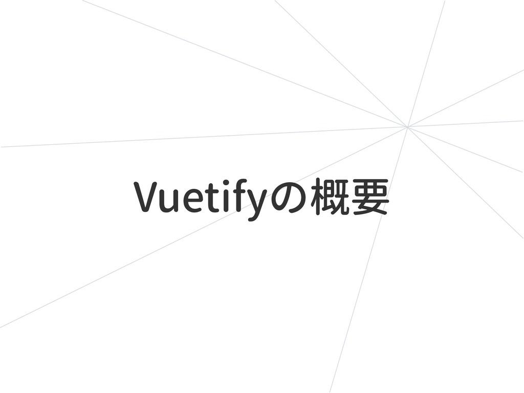 Vuetifyの概要