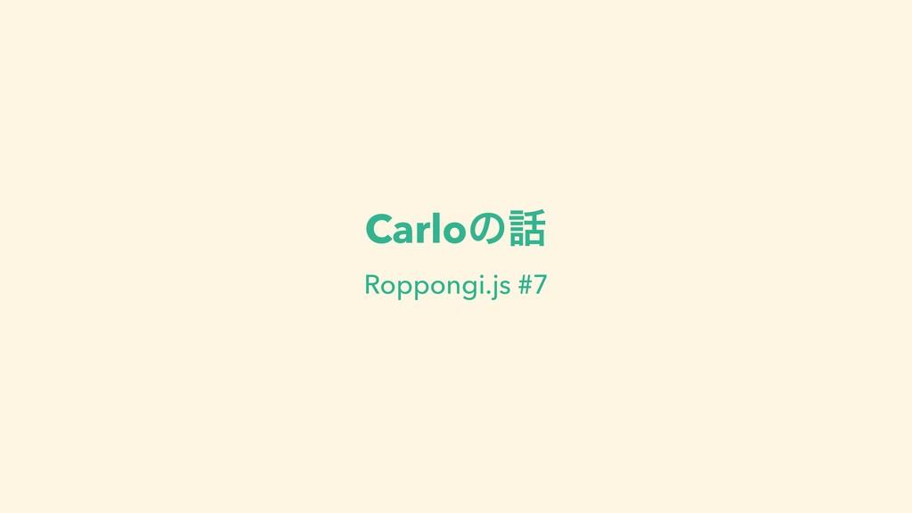 Carloͷ Roppongi.js #7