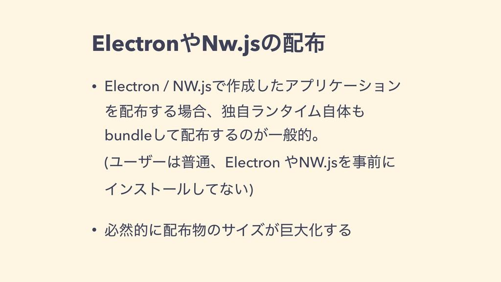 ElectronNw.jsͷ • Electron / NW.jsͰ࡞ͨ͠ΞϓϦέʔγ...