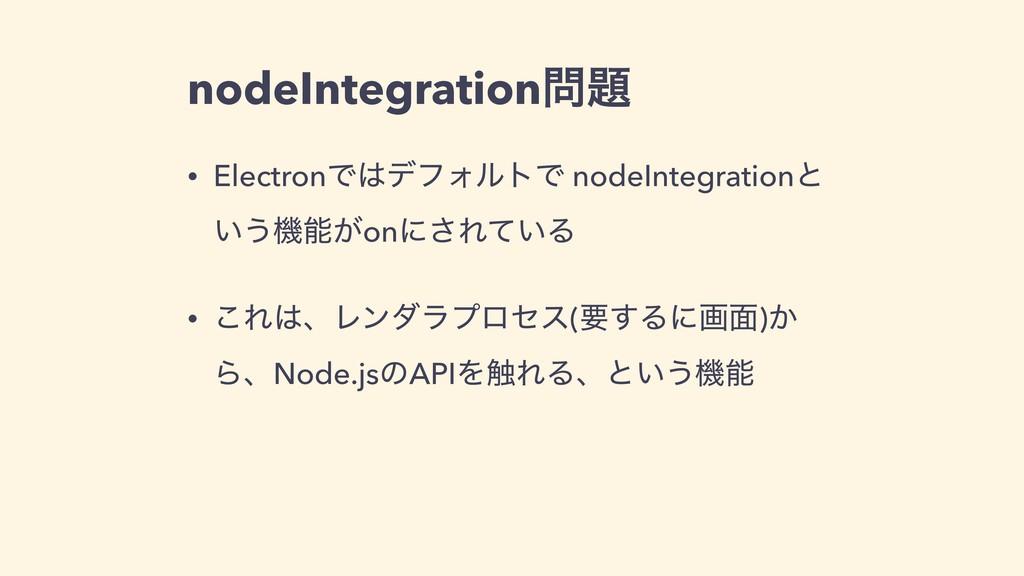 nodeIntegration • ElectronͰσϑΥϧτͰ nodeIntegr...