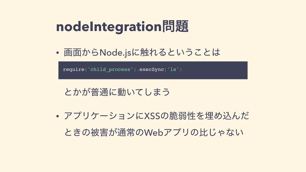 nodeIntegration • ը໘͔ΒNode.jsʹ৮ΕΔͱ͍͏͜ͱ   ...