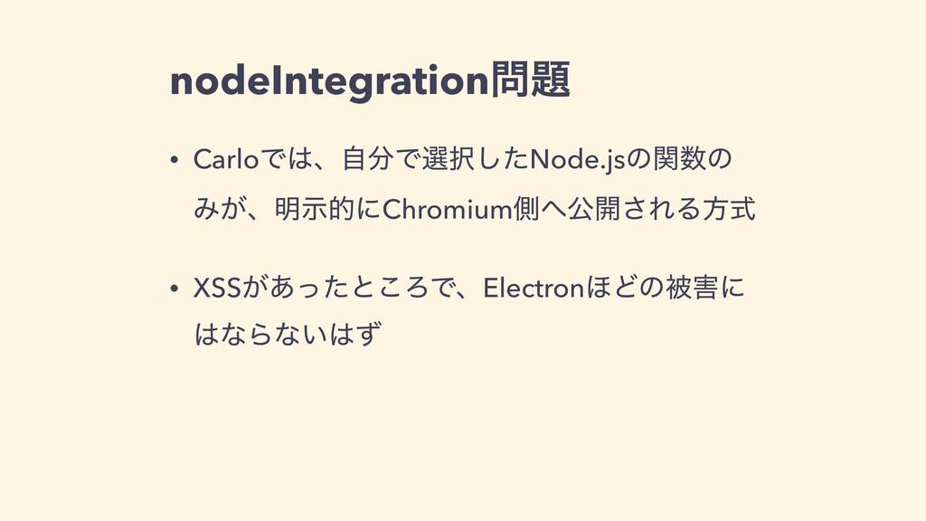 nodeIntegration • CarloͰɺࣗͰબͨ͠Node.jsͷؔͷ ...