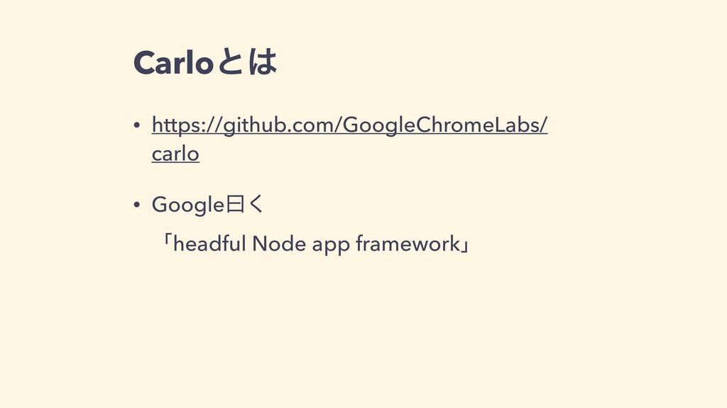 Carloͱ • https://github.com/GoogleChromeLabs/ ...
