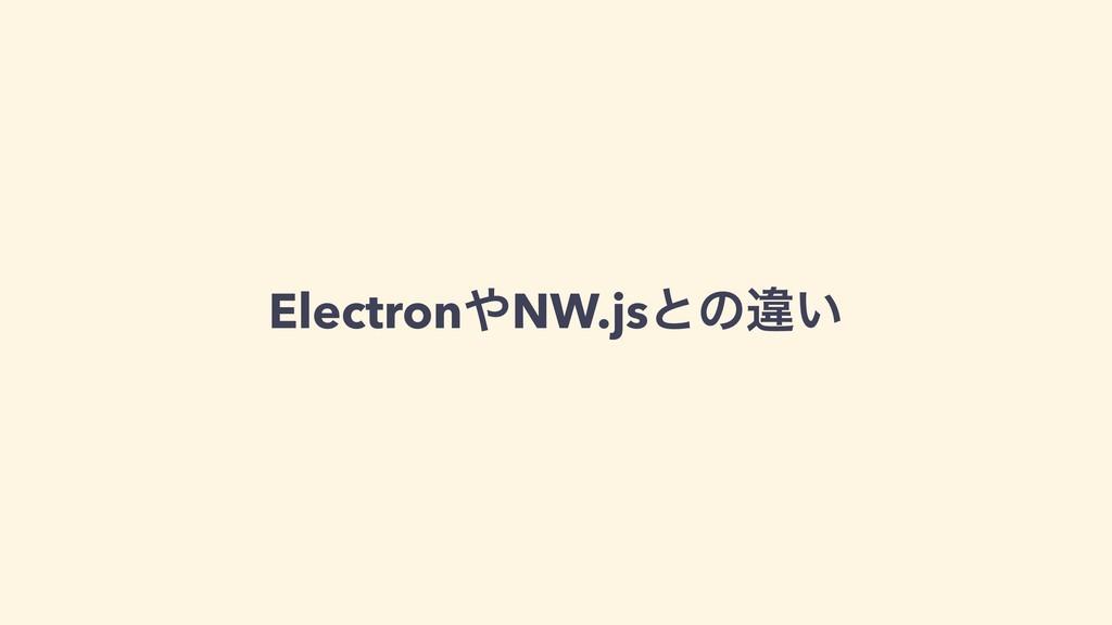 ElectronNW.jsͱͷҧ͍