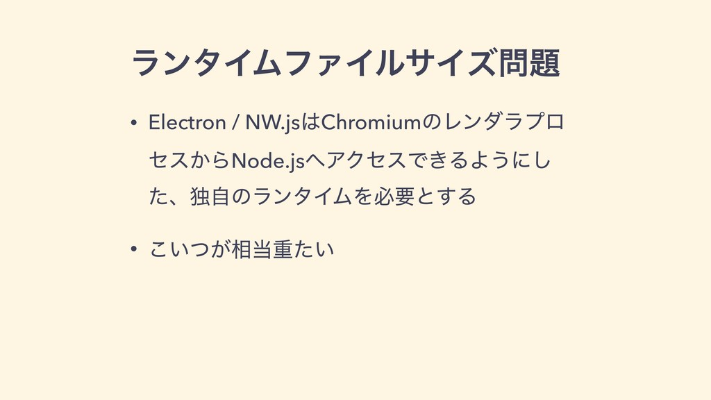 ϥϯλΠϜϑΝΠϧαΠζ • Electron / NW.jsChromiumͷϨϯμϥ...