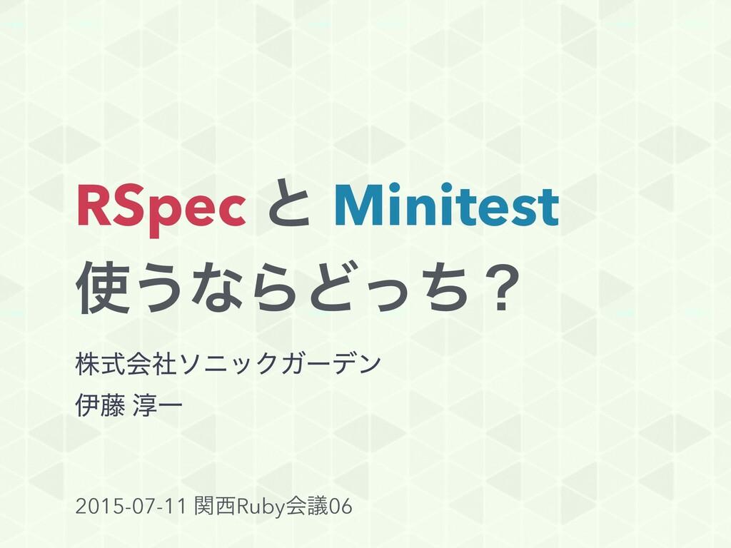 RSpec ͱ Minitest ͏ͳΒͲͬͪʁ גࣜձࣾιχοΫΨʔσϯ ҏ౻ ३Ұ 20...