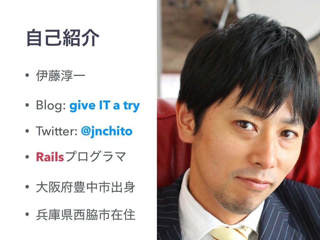 ࣗݾհ • ҏ౻३Ұ • Blog: give IT a try • Twitter: @j...
