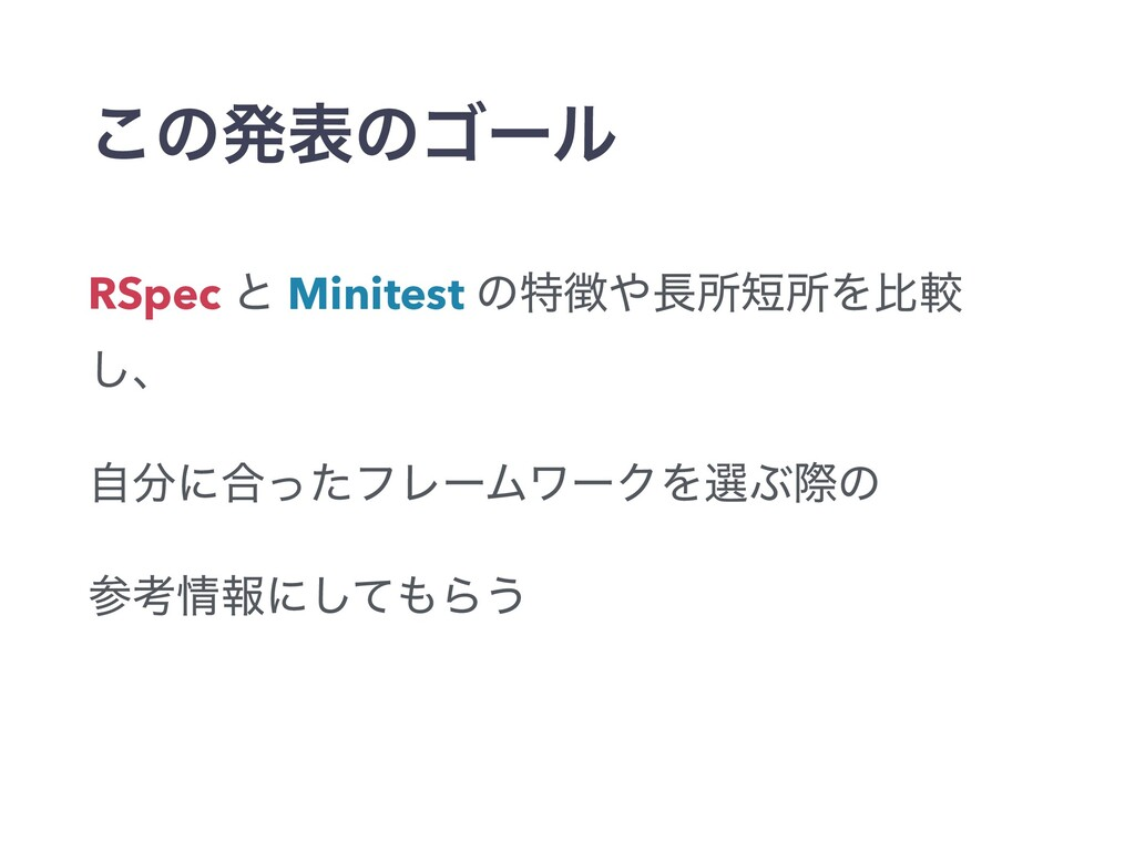͜ͷൃදͷΰʔϧ RSpec ͱ Minitest ͷಛॴॴΛൺֱ ͠ɺ ࣗʹ߹ͬͨ...