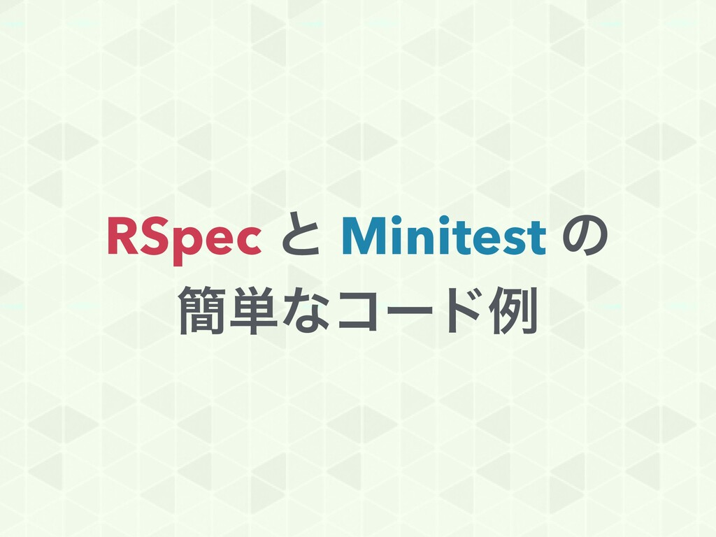 RSpec ͱ Minitest ͷ ؆୯ͳίʔυྫ