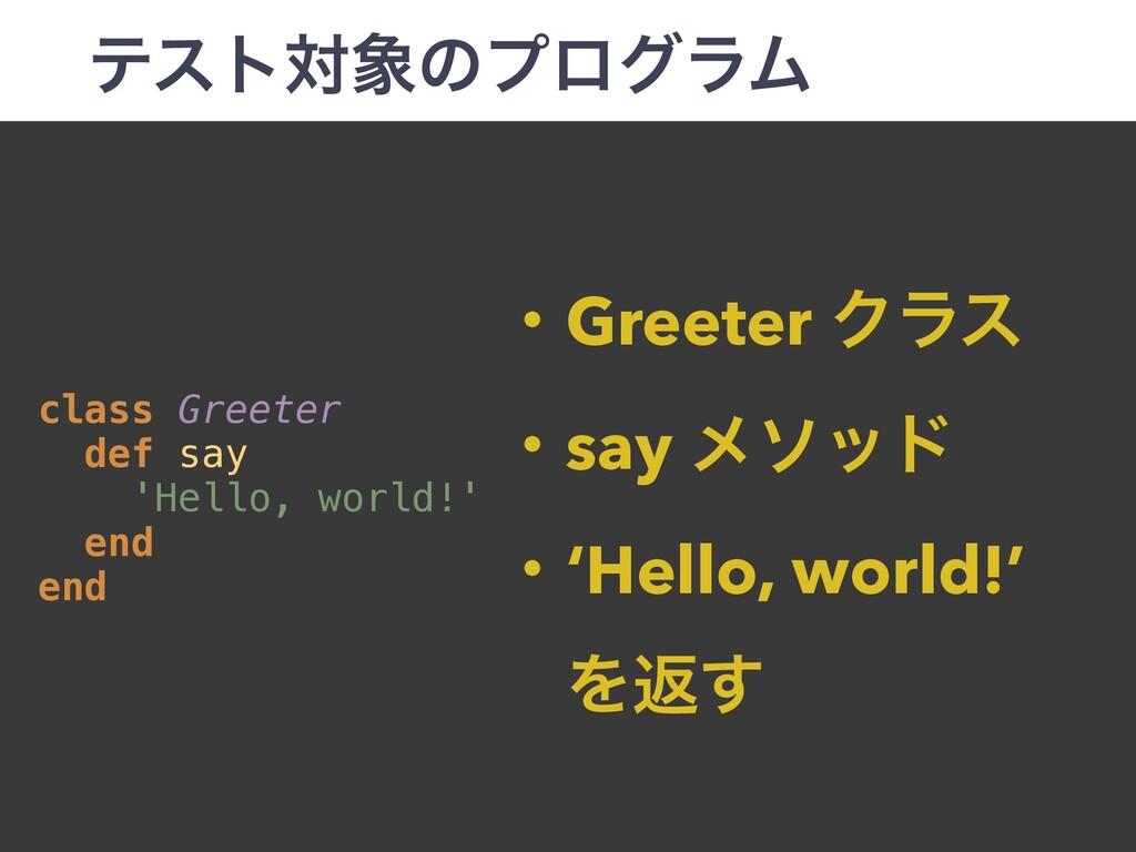 ςετରͷϓϩάϥϜ class Greeter def say 'Hello, world...