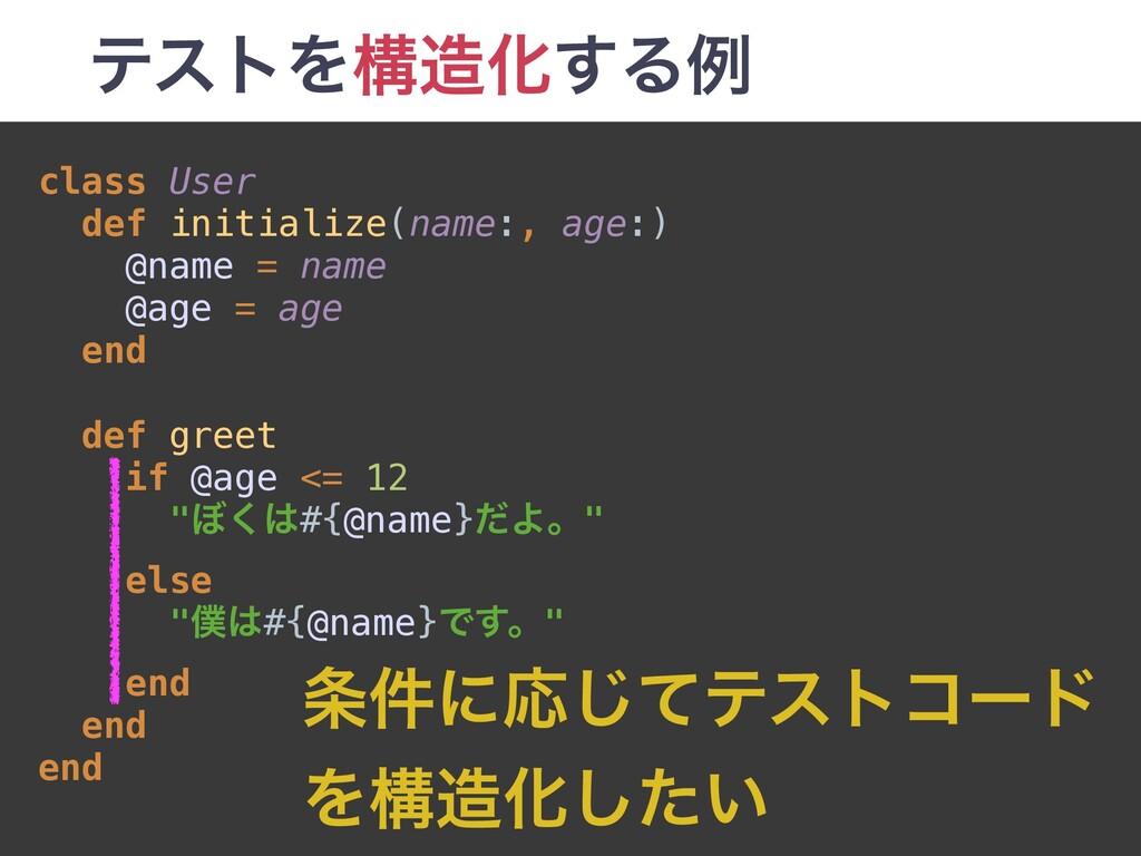 ςετΛߏԽ͢Δྫ class User def initialize(name:, age...