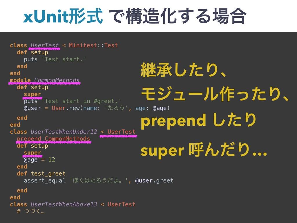 xUnitܗࣜ ͰߏԽ͢Δ߹ class UserTest < Minitest::Tes...