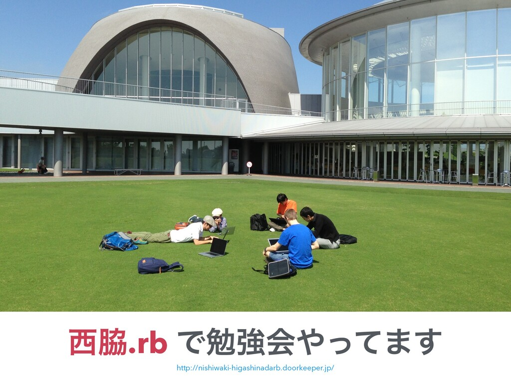 .rb Ͱษڧձͬͯ·͢ http://nishiwaki-higashinadarb....