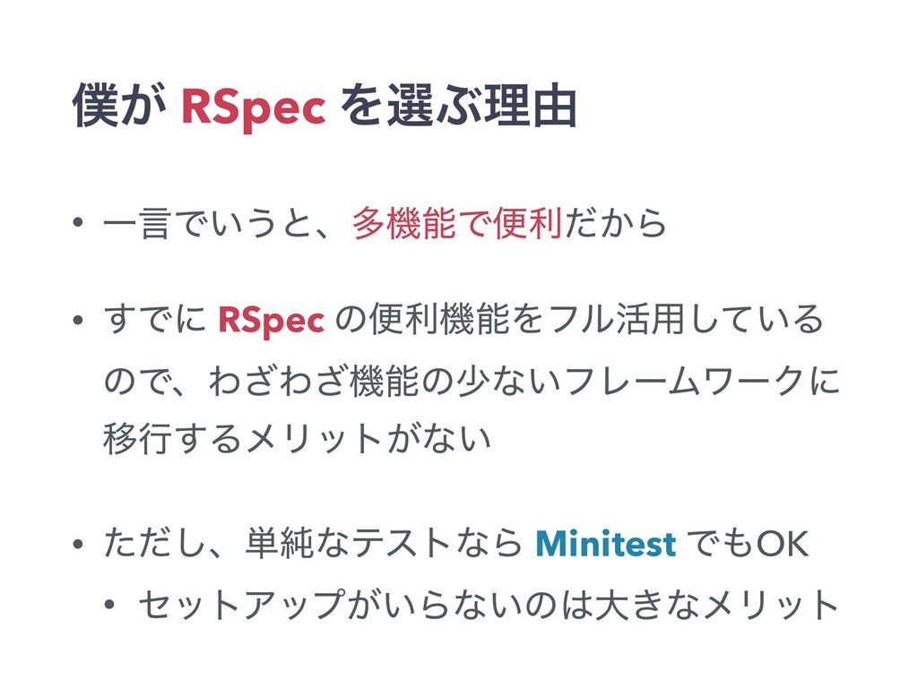 ͕ RSpec ΛબͿཧ༝ • ҰݴͰ͍͏ͱɺଟػͰศར͔ͩΒ • ͢Ͱʹ RSpec ͷ...