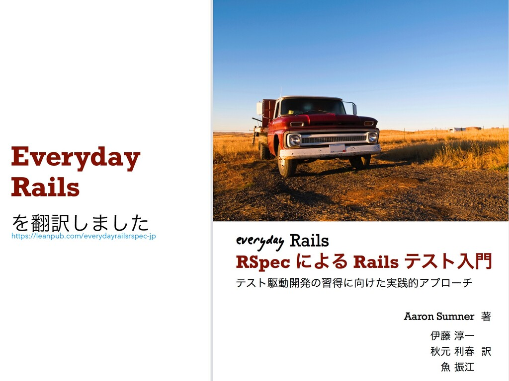 Everyday Rails Λ༁͠·ͨ͠ https://leanpub.com/ever...