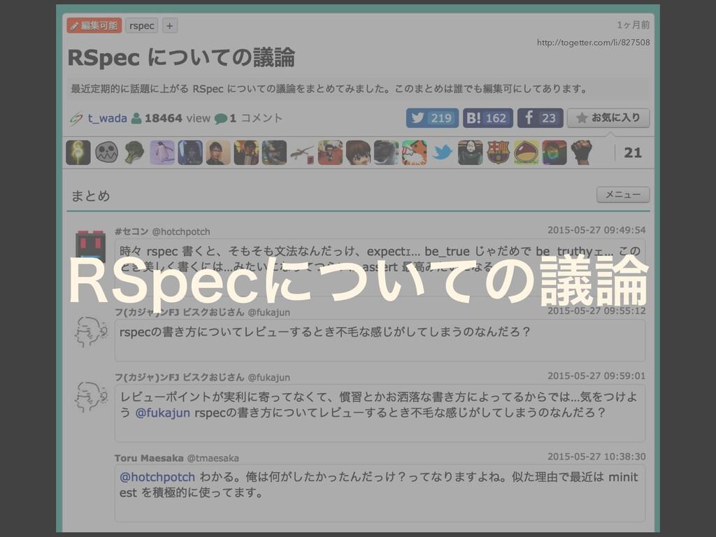 http://togetter.com/li/827508 34QFDʹ͍ͭͯͷٞ