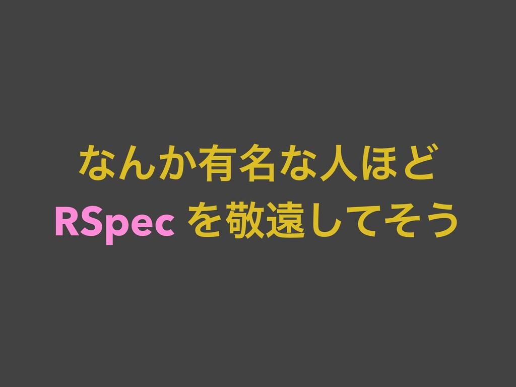 ͳΜ͔༗໊ͳਓ΄Ͳ RSpec Λܟԕͯͦ͠͏