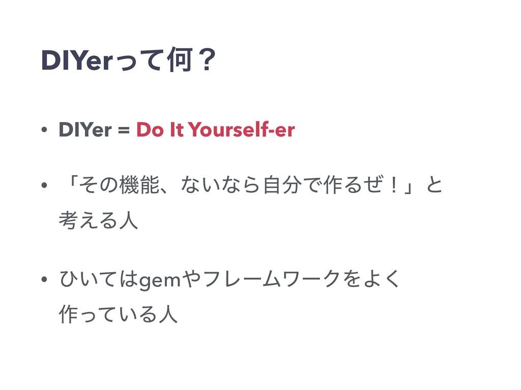 DIYerͬͯԿʁ • DIYer = Do It Yourself-er • ʮͦͷػɺͳ...