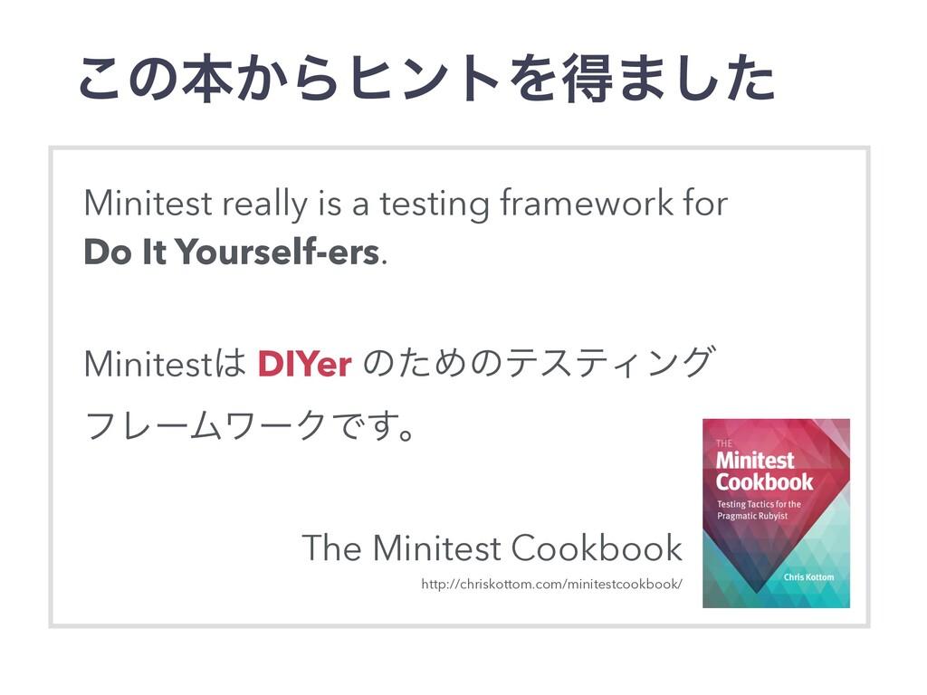 Minitest really is a testing framework for Do I...