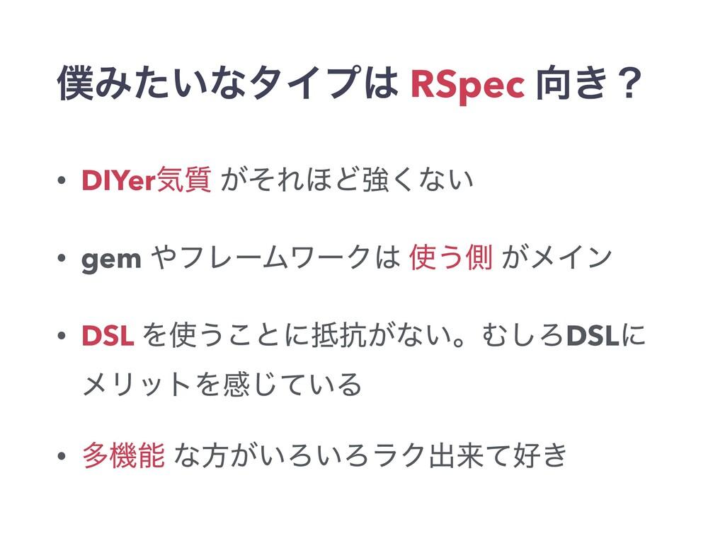 Έ͍ͨͳλΠϓ RSpec ͖ʁ • DIYerؾ࣭ ͕ͦΕ΄Ͳڧ͘ͳ͍ • gem ...
