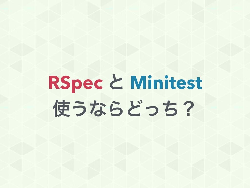 RSpec ͱ Minitest ͏ͳΒͲͬͪʁ